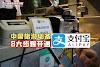 旅游中国 / 马来西亚如何开通支付宝?用护照就行啦~