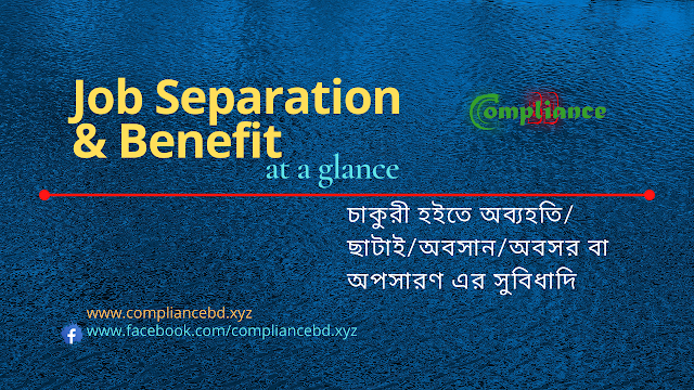 Job Separation and Benefit at a glance