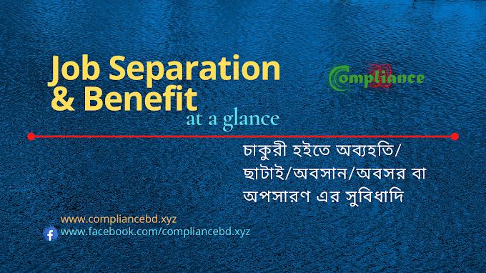 Job Separation and Benefit at a glance basis of Bangladesh Labor Law 2006