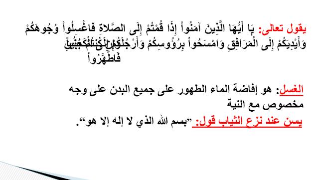 حل درس الغسل التربية الإسلامية فصل أول صف سابع