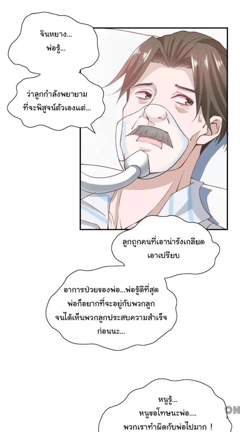 Almight Network - หน้า 21