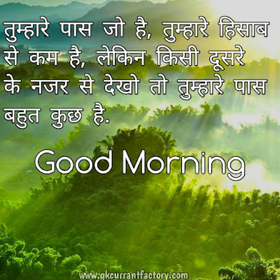 Good Morning Inspirational Quotes With Images in Hindi, Good Morning Quotes Inspirational in Hindi Text, Good Morning Quotes in Hindi For Whatsapp, Good Morning Inspirational Quotes in Hindi, Inspirational Good Morning Quotes in Hindi With Images, Good Morning Quotes in Hindi Images, Whatsapp Good Morning Suvichar in Hindi, Good Morning Quotes in Hindi With Photo, Good Morning Motivational Quotes in Hindi