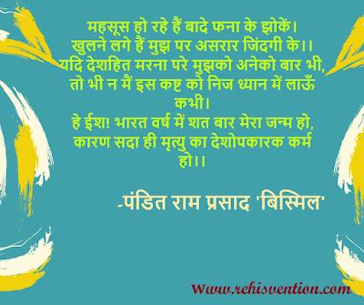 Poem by Ram Prasad Bismil