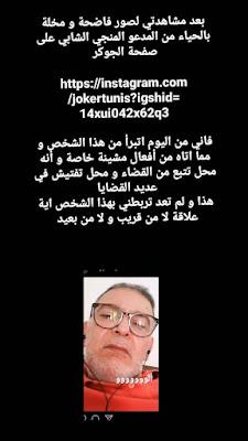 بالصور/ قرار صادم من علاء الشابي ضد شقيقه !