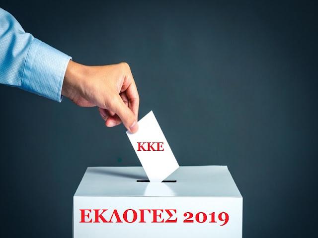 Βουλευτικές Εκλογές 2019