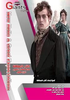 كتاب العمالقة لغة انجليزية للصف الثالث الثانوى، الوحدة الأولى 2022