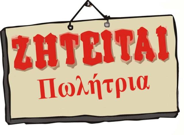 Πωλήτρια ζητάει τουριστικό κατάστημα στο παλιό Ναύπλιο
