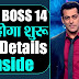 Revealed :  Bigg Boss 14 revealed biggest suspense of Bigg Boss house inside story