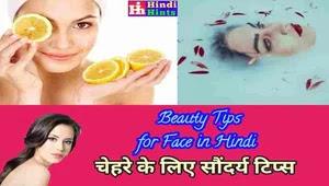 Beauty Face Tips in Hindi