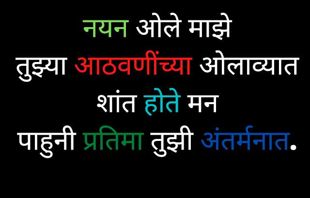 Love Shayari Marathi | प्रेम शायरी मराठी