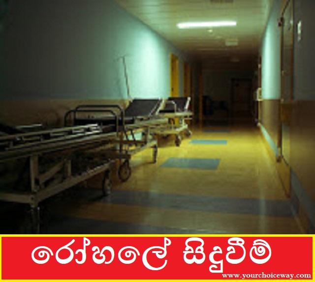 රෝහලේ සිදුවීම් (Hospital Seen) - Your Choice Way
