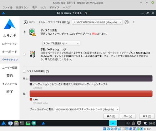 AlterLinuxインストーラー3