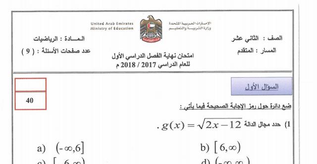 امتحان نهاية الفصل الأول 2017 رياضيات صف ثاني عشر متقدم