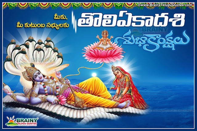Here is Toli Ekadashi Telugu Greetings with Lord Vishnu images,Lord Vishnu with Shri mahalakshmi garuda images,Lord Shri Maha Vishnu HD wallpapers iamges greetings,Toli ekadashi greetings in telugu,Toli ekadashi wishes in Telugu,Toli ekadashi greeting cards in Telugu,Toli ekadashi information in telugu,Best Vaikunta Ekadashi Top Quotations in Telugu Language, Telugu Vaikunta Ekadashi Story and Tirumala Images, Sri Venkateswara Swamy Telugu Vaikunta Ekadashi Wishes and Wallpapers, Telugu God Vaikunta Ekadashi Wallpapers, Telugu Top Vaikunta Ekadashi Story Messages, Telugu Popular Vaikunta Ekadashi Events and Wallpapers Pics.