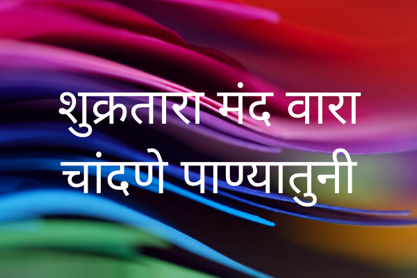 Shukra Tara Mand Vara Lyrics - शुक्रतारा, मंद वारा