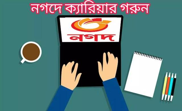 nagad career চাকরি করুন নগদে
