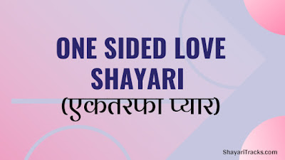 One side Love Shayari In HIndi