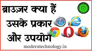 ब्राउज़र या वेब ब्राउज़र क्या होता है उसके प्रकार और उपयोग
