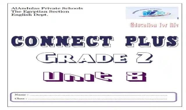 مذكرة شرح وتدريبات على الوحدة الثامنة من منهج كونكت بلس 2 الترم الثانى 2021