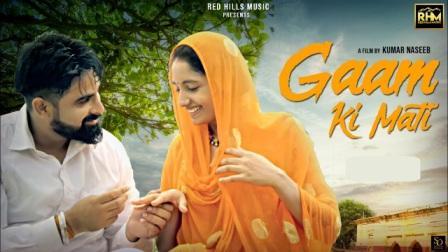Gaam Ki Mati Lyrics - Somvir Kathurwal