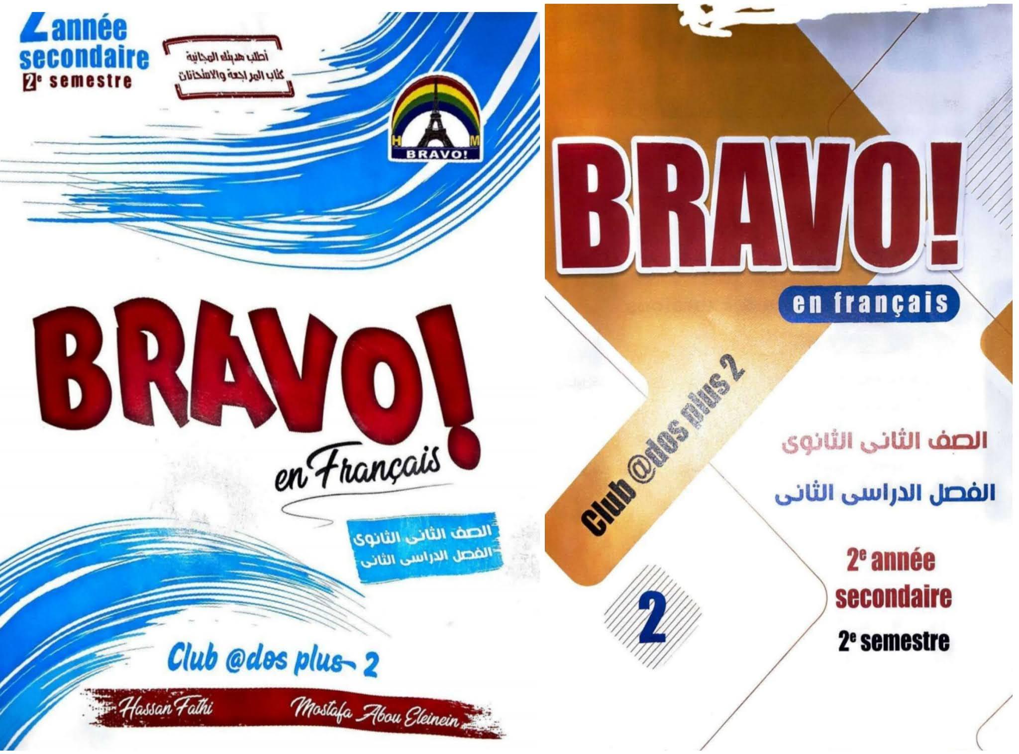 تحميل كتاب برافو Bravo لغة فرنسية للصف الثاني الثانوي الترم الثاني pdf 2020