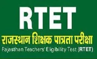 REET Admit Card 2019-2020