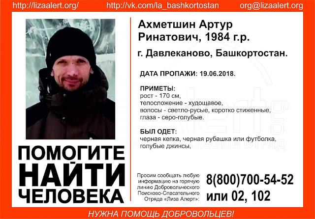 В Башкирии ищут Артура Ахметшина