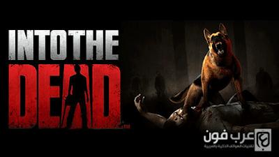لعبة Into The Dead