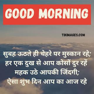50+ good morning shayari images hd download for free