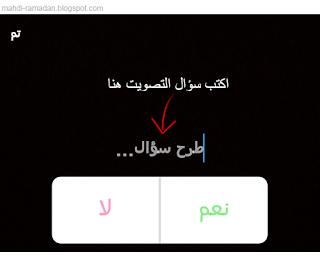 How to add a vote in Instagram طريقة اضافة تصويت في الانستقرام