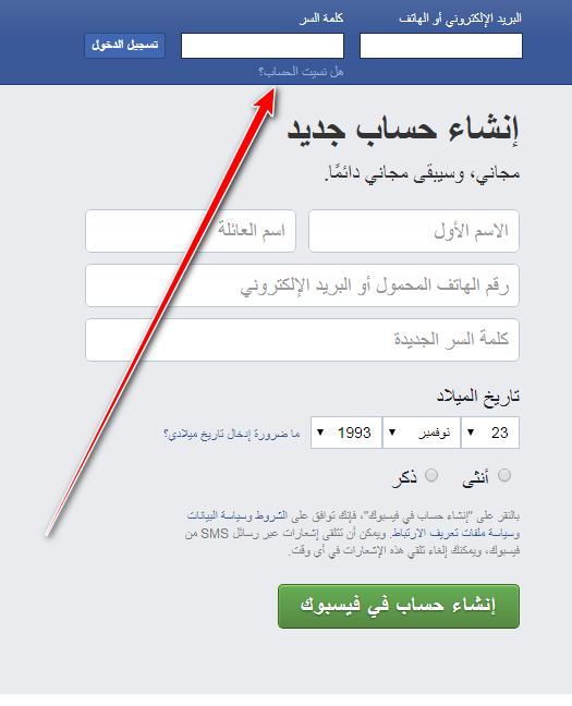 استرجاع حساب فيسبوك مفقود من خلال الرقم او البريد Facebook