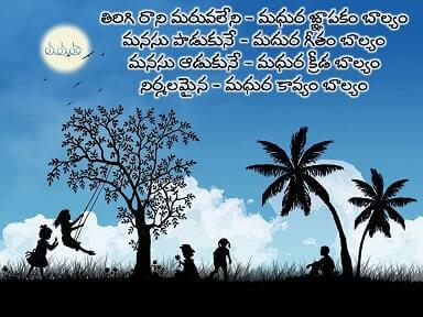 Inspirational Telugu Quotes
