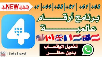 برنامج ارقام امريكية وفرنسية وبريطانية وبلجيكة واسترالية لتفعيل الواتساب 2020
