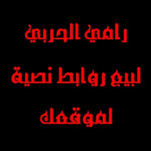 مدونة رامي الحربي دليل الشامل لموقعك الناجح