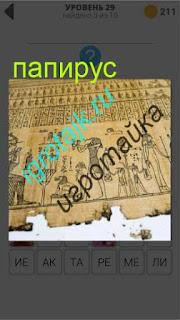 папирус с рисунком 400 плюс слов 2 29 уровень