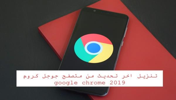 تنزيل اخر تحديث من متصفح جوجل كروم google chrome 2019