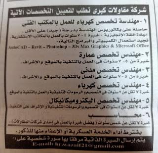 وظائف خالية مهندسين ومحاسبين وسكرتارية من جريدة الاهرام اليوم 20 يناير 2021