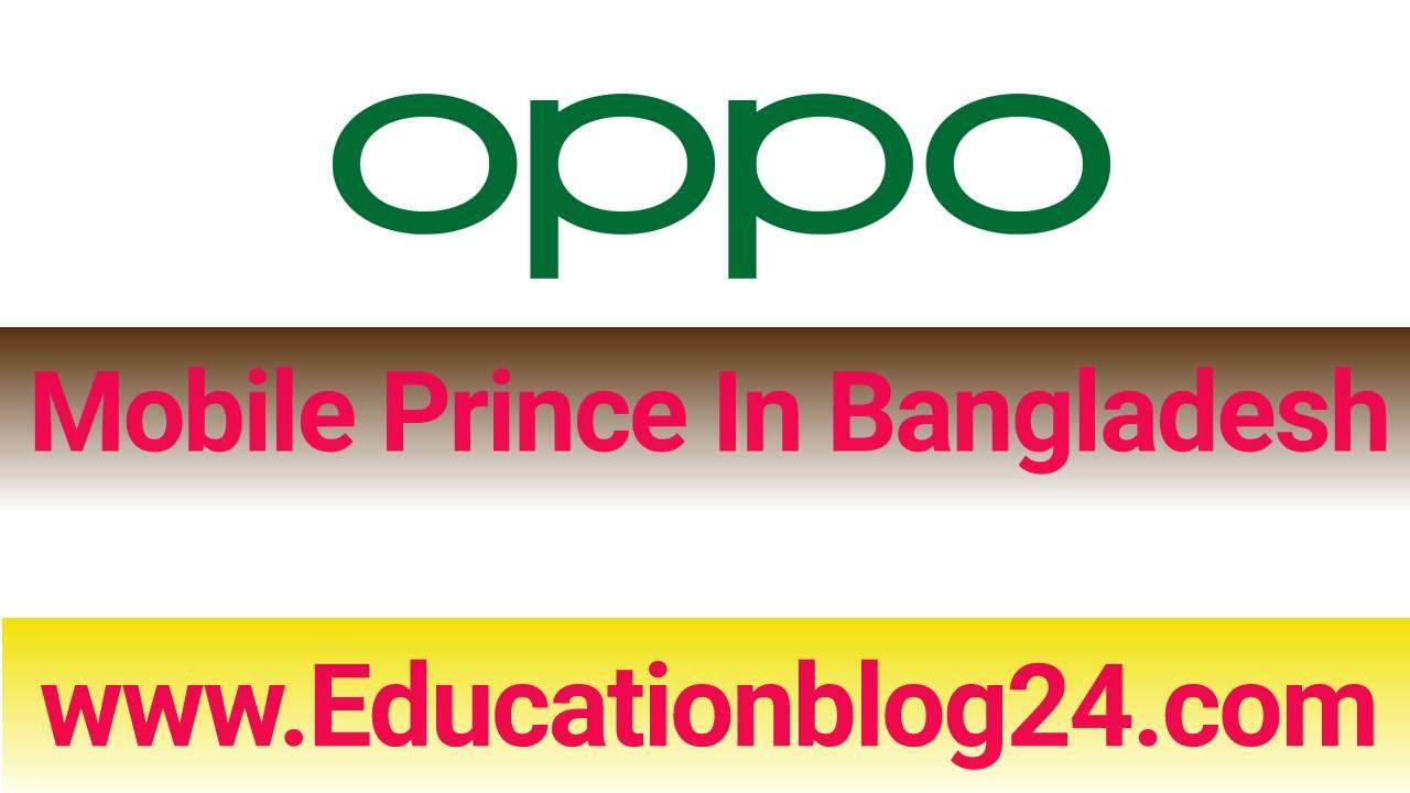 অপ্পো মোবাইলের/ফোনের দাম বাংলাদেশ ২০২১-২০২২ | অপ্পো মোবাইল দাম ২০২১| Oppo মোবাইলের দাম ও ছবি 2021-অপ্পো মোবাইল