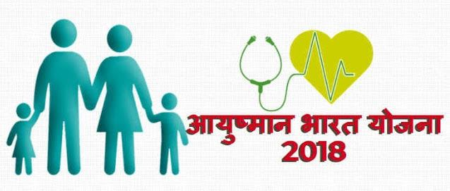 ayushman bharat yojana,ayushman bharat,ayushman bharat scheme,ayushman bharat yojna,ayushman bharat yojana kya hai,ayushman bharat yojana in hindi,ayushman bharat yojana how to apply,ayushman bharat yojana registration,ayushman bharat program,pm ayushman bharat yojna,ayushman bharat programme,ayushman bharat compeition,ayushman bharat tagline,ayushman bharat in hindi,ayushman scheme,ayushman bharat yojana csc