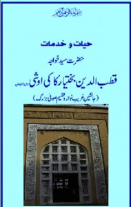 Khawaja Qutubuddin Bakhtiar Kaki Pdf Book free Download