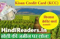 kisan-credit-card-apply-loan