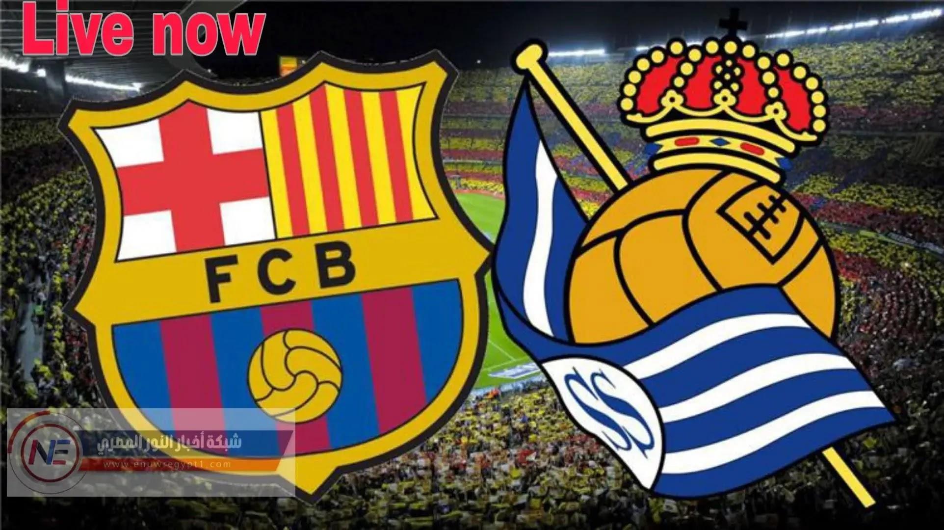 كورة لايف HD | مشاهدة مباراة برشلونة و ريال سوسيداد بث مباشر اليوم 21-03-2021 لايف بجودة عالية