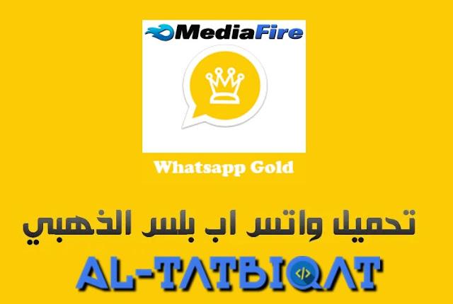 تحميل واتس اب الذهبي 2020 WhatsApp Gold أبو عرب رابط مباشر
