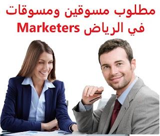 وظائف السعودية مطلوب مسوقين ومسوقات في الرياض Marketers