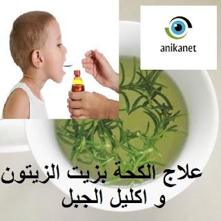 علاج الكحة بزيت الزيتون و اكليل الجبل / علاج الكحة بزيت الزيتون و السكر