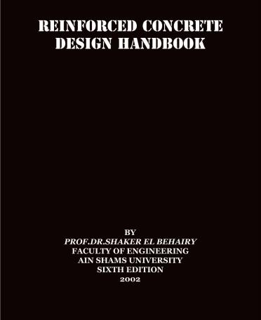 كتاب شاكر البحيرى كامل pdf 2014