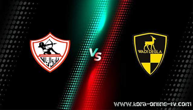 مشاهدة مباراة وادي دجلة والزمالك بث مباشر الدوري المصري