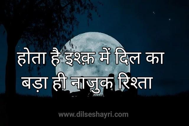 Dil Shayari | Hindi Dil Shayari