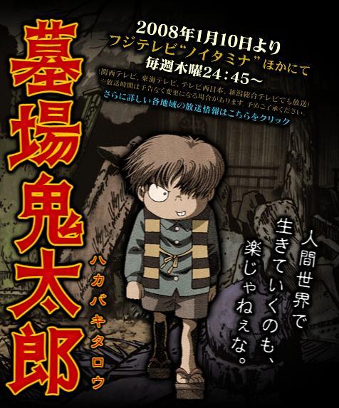 鬼太郎は昔は怖かった?ダークな「墓場の鬼太郎」【o】  アニメ化もされた?