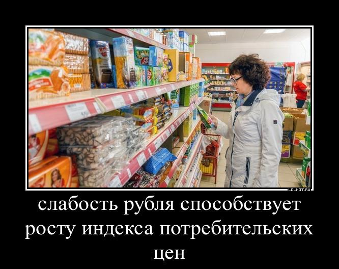 Россия: слабость рубля способствует росту индекса потребительских цен